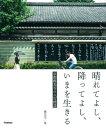 晴れてよし、降ってよし、いまを生きる 京都佛光寺の八行標語 [ 佛光寺(京都市) ]