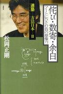 連塾方法日本(2)