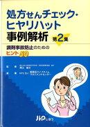 処方せんチェック・ヒヤリハット事例解析(第2集)