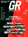 GR magazine(vol.01) トヨタの新しいスポーツカーブランド (CARTOP MOOK XaCAR特別編集)