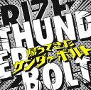 THUNDERBOLT〜帰ってきたサンダーボルト〜 (初回限定盤 CD+Blu-ray) [ RIZE ]