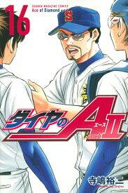 ダイヤのA act2(16) (講談社コミックス) [ 寺嶋 裕二 ]