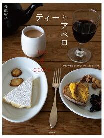 ティーとアペロ お茶の時間とお酒の時間 140のレシピ [ 長尾 智子 ]