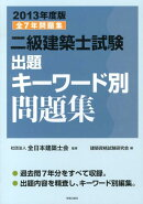 二級建築士試験出題キーワード別問題集(2013年度版)