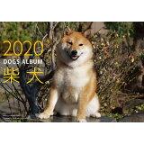 カレンダードッグズアルバム「柴犬」(2020) ([カレンダー])
