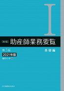 新版 助産師業務要覧 第3版 1基礎編 2021年版( )