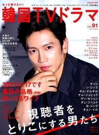 もっと知りたい!韓国TVドラマ(vol.91) (MEDIABOY MOOK)