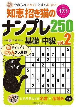 知恵招き猫のナンプレ250 基礎⇒中級 Vol.2