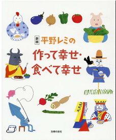 新版 平野レミの作って幸せ・食べて幸せ [ 平野レミ ]