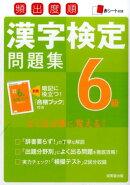 頻出度順漢字検定問題集6級