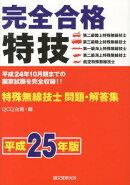 特殊無線技士問題・解答集(平成25年版)