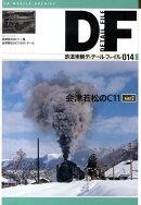 【バーゲン本】鉄道車輌ディテール・ファイル014 会津若松のC11 PART2