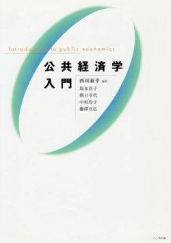 公共経済学入門