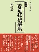 新版 書道技法講座 楷書編