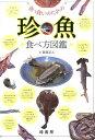 魚っ食いのための珍魚食べ方図鑑 [ 西潟正人 ]