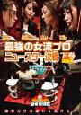 近代麻雀Presents 麻雀最強戦2020 最強の女流プロニュースター決戦 下巻 [ (趣味/教養) ]