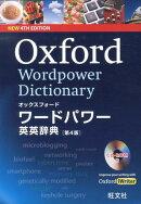 オックスフォードワードパワー英英辞典第4版