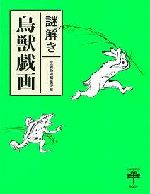 謎解き 鳥獣戯画 (とんぼの本) [ 芸術新潮編集部 ]