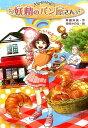 妖精のパン屋さん [ 斉藤栄美 ]