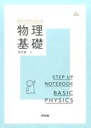ステップアップノート物理基礎改訂版