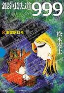 銀河鉄道999(8)