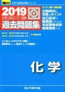 大学入試センター試験過去問題集化学(2019)