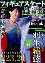 フィギュアスケート日本男子応援ブック世界選手権SP
