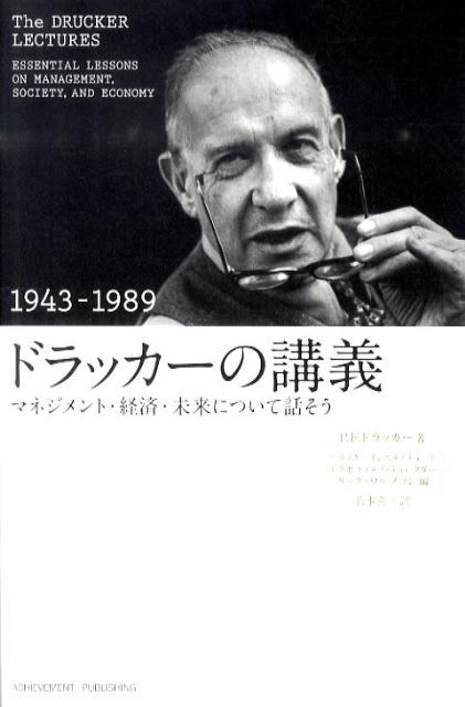ドラッカーの講義(1943-1989) マネジメント・経済・未来について話そう [ ピーター・ファーディナンド・ドラッカー ]