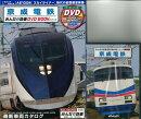 【バーゲン本】京成電鉄 特別付録DVD特製トールケース付き