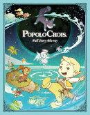 「ポポロクロイス」Full Story【Blu-ray】