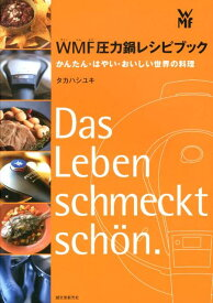 WMF圧力鍋レシピブック かんたん・はやい・おいしい世界の料理 [ タカハシユキ ]
