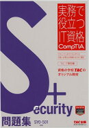 Security+問題集 SY0-501対応