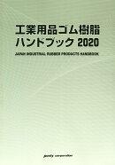 工業用品ゴム・樹脂ハンドブック(2020)