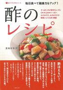 【バーゲン本】酢のレシピー毎日食べて健康力をアップ!