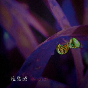 薤露誠 [ ALEISTER ]