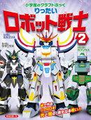りったいロボット戦士 2