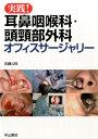 実践!耳鼻咽喉科・頭頚部外科オフィスサージャリー [ 佐藤公則 ]