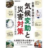 企業・自治体のための気候変動と災害対策 (日経MOOK)