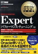 オラクルマスター教科書ORACLE MASTER Expert(パフォーマンス・チューニング編)