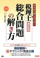 税理士簿記論総合問題の解き方第4版
