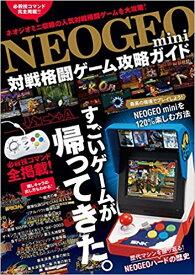 NEOGEO mini対戦格闘ゲーム攻略ガイド 必殺技コマンド完全掲載!! ([テキスト])