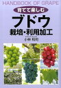 育てて楽しむブドウ栽培・利用加工 HANDBOOK OF GRAPE [ 小林和司 ]