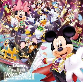 【楽天ブックス限定先着特典】Disney 声の王子様 Voice Stars Dream Selection2 (キーチャーム付き) [ (V.A.) ]