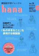 hana(Vol.31)