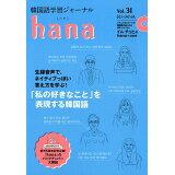 hana(Vol.31) 特集:「私の好きなこと」を表現する韓国語