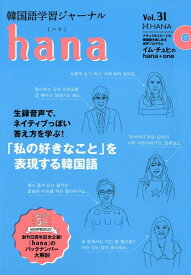 hana(Vol.31) 韓国語学習ジャーナル CD付き 特集:「私の好きなこと」を表現する韓国語 [ hana編集部 ]