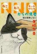 NNNからの使者 猫は後悔しない