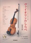 ヴァイオリンのしらべ新装改訂版