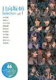 日向坂46 Selection vol.1 [ アイドル研究会 ]
