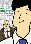 サラリーマン山崎シゲル ep.5 -銀河の危機ー